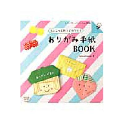 おりがみ手紙BOOK ちょこっと折りでカワイイ  /ブティック社/mizutama