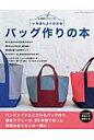 いちばんよくわかるバッグ作りの本   /ブティック社/鎌倉スワニ-