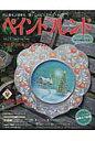 ペイントフレンド  vol.24 /ブティック社