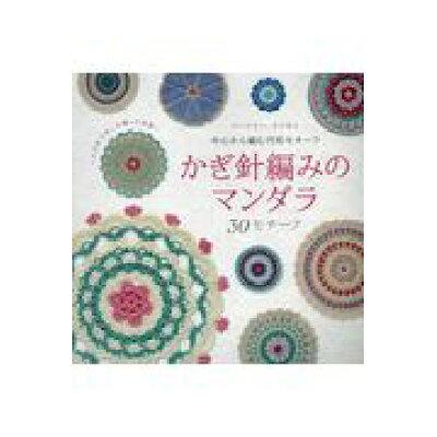 かぎ針編みのマンダラ30モチーフ 中心から編む円形モチーフ  /ブティック社/ハーフナー・リンセン