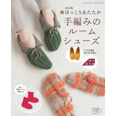 ほっこりあたたか手編みのルームシューズ   改訂版/ブティック社