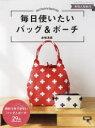 毎日使いたいバッグ&ポーチ   /ブティック社/赤峰清香