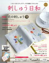刺しゅう日和 いろいろなステッチワークが気軽にたのしめる vol.3 /ブティック社