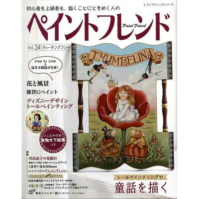ペイントフレンド  vol.34 /ブティック社