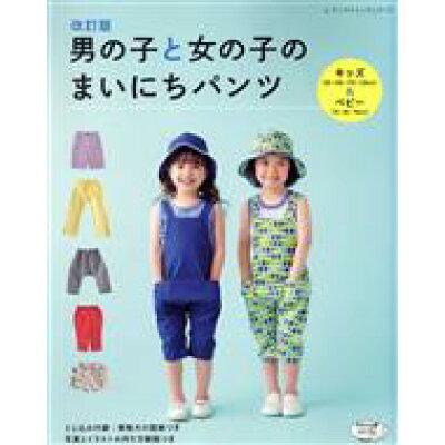 男の子と女の子のまいにちパンツ キッズ(90・100・110・120cm)&ベビー  改訂版/ブティック社