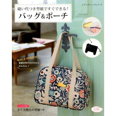 縫い代つき型紙ですぐできる!バッグ&ポーチ BAG&POUCH型紙を写すだけだからかんたん!  /ブティック社