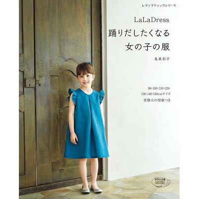 LaLa Dress踊りだしたくなる女の子の服   /ブティック社/鳥巣彩子