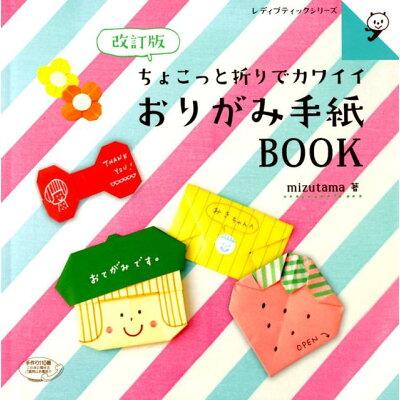 おりがみ手紙BOOK ちょこっと折りでカワイイ  改訂版/ブティック社/mizutama