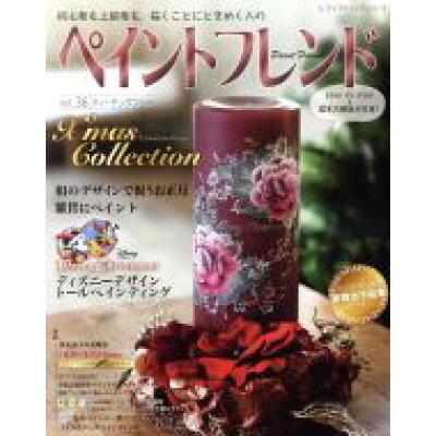 ペイントフレンド  Vol.36 /ブティック社