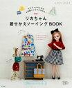リカちゃん着せかえソーイングBOOK リカちゃんのためのお洋服とこものが作れる!  /ブティック社