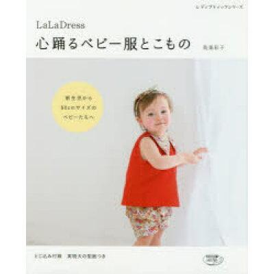 LaLa Dress心踊るベビー服とこもの   /ブティック社/鳥巣彩子
