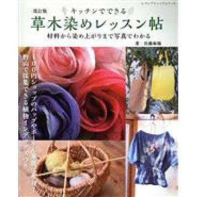キッチンでできる草木染めレッスン帖 材料から染め上がりまで写真でわかる  改訂版/ブティック社
