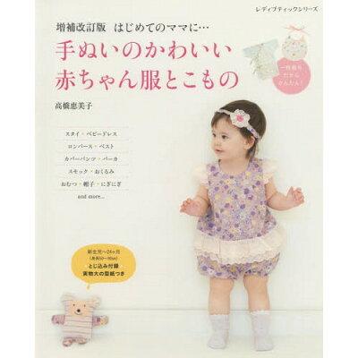 手ぬいのかわいい赤ちゃん服とこもの はじめてのママに・・・  増補改訂版/ブティック社