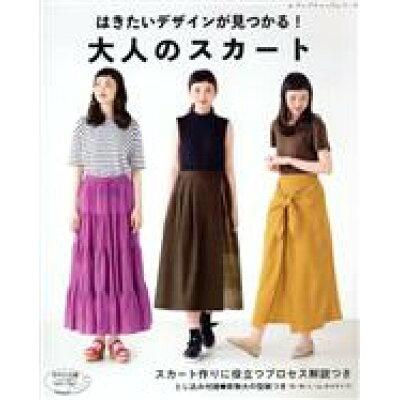 今はきたいデザインが見つかる!大人のスカート   /ブティック社