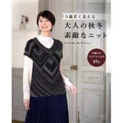 5歳若く見える大人の秋冬素敵なニット 手編みのウエアとこもの27点  /ブティック社