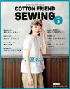 COTTON FRIEND SEWING  vol.2 /ブティック社