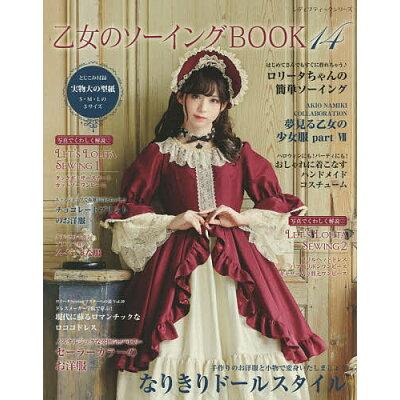 乙女のソーイングBOOK  14 /ブティック社