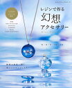 レジンで作る幻想アクセサリーBlue Planet   /ブティック社