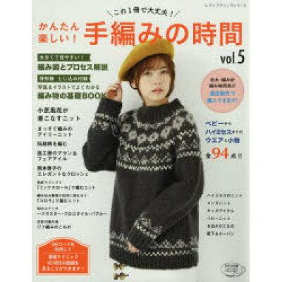 かんたん楽しい!手編みの時間 これ1冊で大丈夫! vol.5 /ブティック社