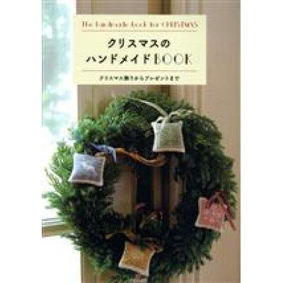 クリスマスのハンドメイドBOOK クリスマス飾りからプレゼントまで  /ブティック社
