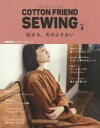 COTTON FRIEND SEWING  vol.3 /ブティック社