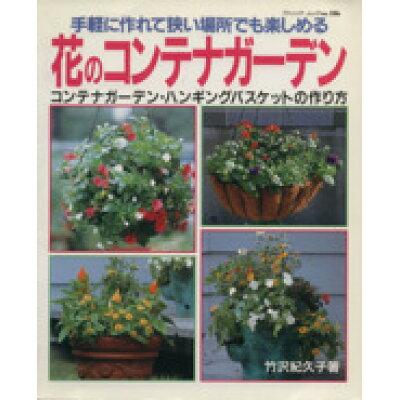 花のコンテナガ-デン 手軽に作れて狭い場所でも楽しめる  /ブティック社