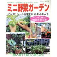 ミニ野菜ガ-デン ベランダと室内で新鮮な野菜を収穫!  /ブティック社