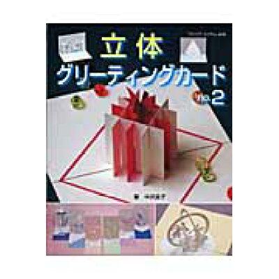 立体グリ-ティングカ-ド  no.2 /ブティック社/中沢圭子