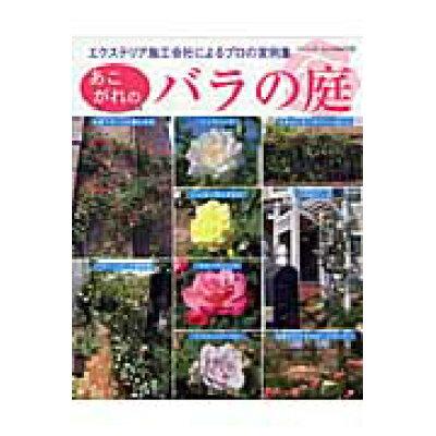 あこがれのバラの庭 エクステリア施工会社によるプロの実例集  /ブティック社