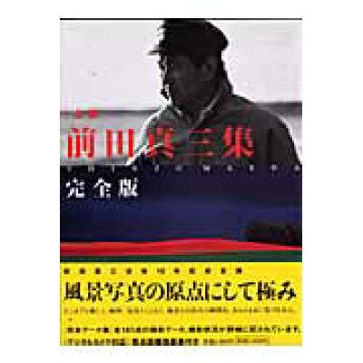 「上撰」前田真三集完全版   /ブティック社/前田真三