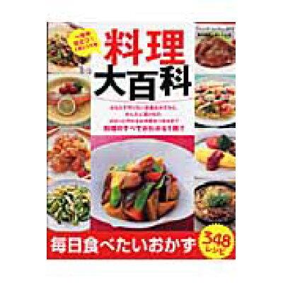 料理大百科 毎日食べたいおかず348点満載!!  /ブティック社