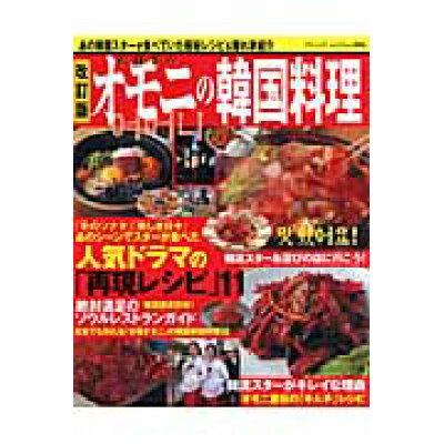 オモニの韓国料理 あの韓国スタ-が食べていた極秘レシピ&隠れ家紹介  改訂版/ブティック社