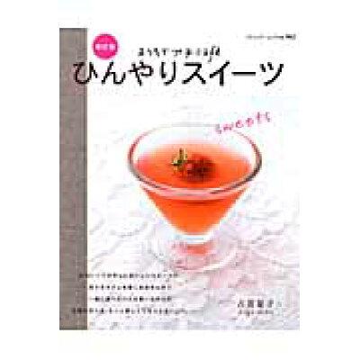 ひんやりスイ-ツ おうちでプチcafe´  改訂版/ブティック社/古賀聡子