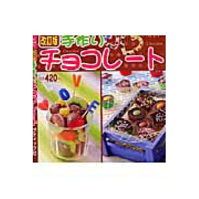 手作りチョコレ-ト   改訂版/ブティック社