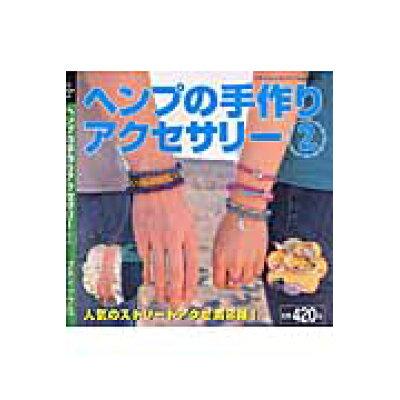ヘンプの手作りアクセサリ-  2 /ブティック社