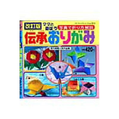 伝承おりがみ ママと遊ぼう  改訂版/ブティック社