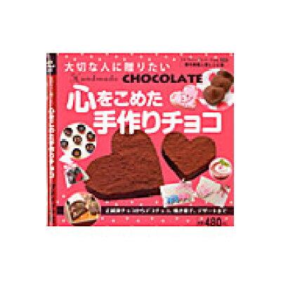 大切な人に贈りたい心をこめた手作りチョコ   /ブティック社/遠谷希与子
