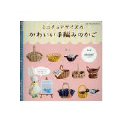 ミニチュアサイズのかわいい手編みのかご   /ブティック社/nikomaki
