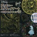 ディズニースクラッチアートベストセレクション10   /ブティック社