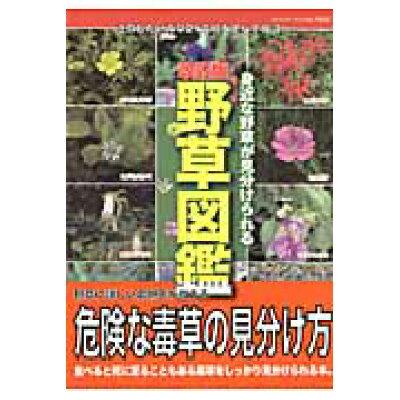 野草図鑑 身近な野草が見分けられる  改訂版/ブティック社