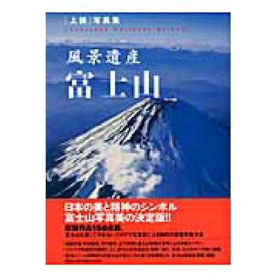 風景遺産富士山 「上撰」写真集  /ブティック社/隔月刊『風景写真』編集部