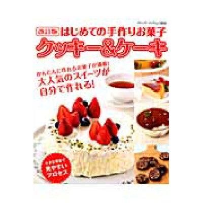 はじめての手作りお菓子クッキ-&ケ-キ 大きな写真で見やすいプロセス  改訂版/ブティック社