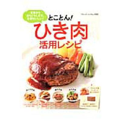 とことん!ひき肉活用レシピ 定番からおもてなしまで、全部おいしい!  /ブティック社