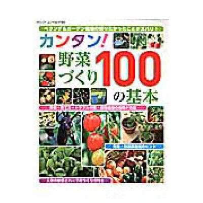 カンタン!野菜づくり100の基本 知りたかったことがズバリ!  /ブティック社