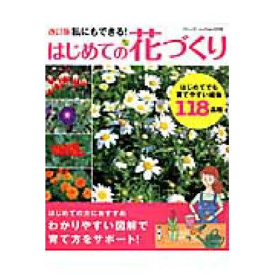 私にもできる!はじめての花づくり はじめてでも育てやすい植物118品種  改訂版/ブティック社