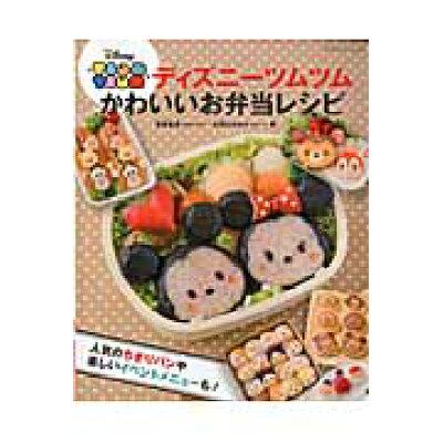 ディズニ-ツムツムかわいいお弁当レシピ   /ブティック社/宮崎真美