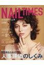 NAIL TIMES  vol.9(2017) /ブティック社