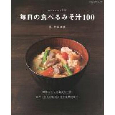 毎日の食べるみそ汁100   /ブティック社/杵島直美