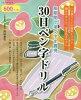 30日ペン字ドリル 短時間で美文字を習得  /ブティック社/岡田崇花