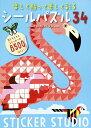 楽しく貼って美しく彩るシールパズル34   /ブティック社